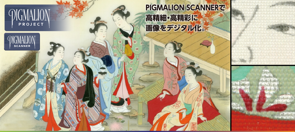 Pigmalion project Digital Museum